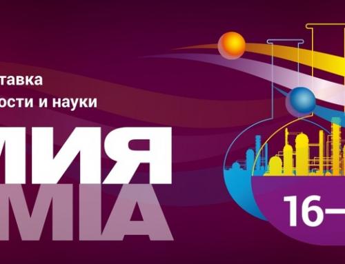 22-ая Международная выставка химической промышленности и науки  «ХИМИЯ-2019»