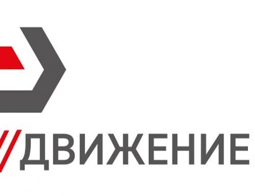 ЗАО «ОЗТМ» приняло участие в выставке PRO//ДВИЖЕНИЕ. ЭКСПО