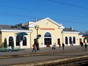 Вокзал Осиповичи