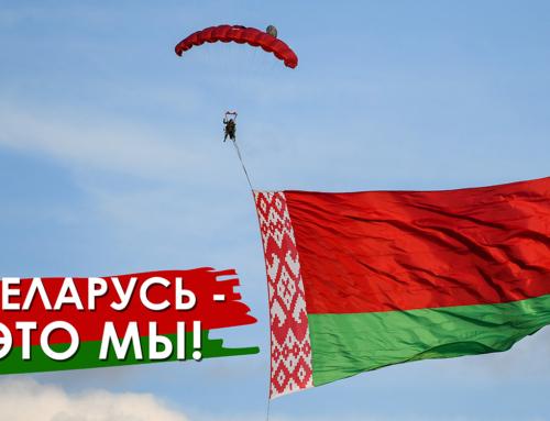 Беларусь — это Мы!